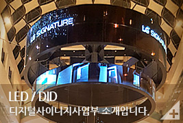 LED/DID 사업부
