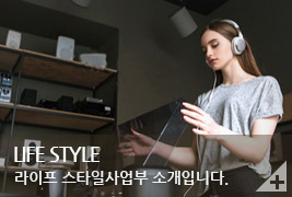 LIFE STYLE 사업부